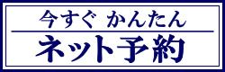 湯田温泉駅のしま歯科クリニック 歯科/歯医者の予約はEPARK歯科へ